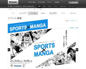 manga-sports.png